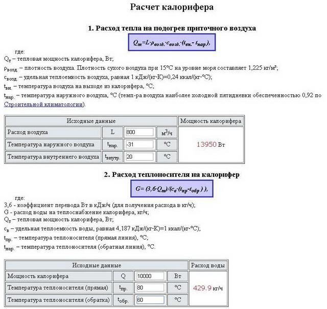 Как подобрать калорифер для нагрева воздуха в приточной вентиляции на примере калориферов КСК 4
