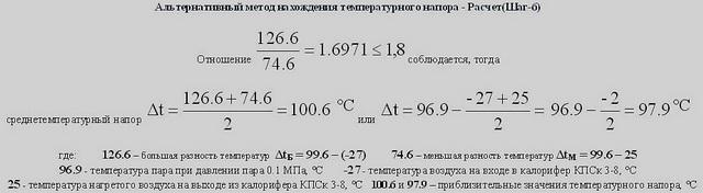 Как подобрать калорифер для нагрева воздуха в приточной вентиляции на примере калориферов КСК 5