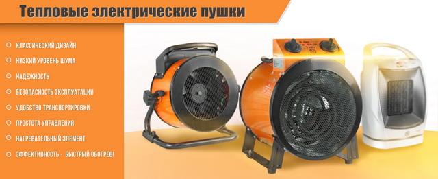 Тепловые электрические пушки - обзоры, большой каталог, расход электроэнергии 2